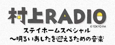 村上春樹が自宅書斎から届ける『村上RADIO ステイホームスペシャル~明るいあしたを迎えるための音楽~』放送!