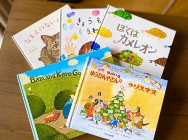 2歳半の娘がいま気に入って読んでいる絵本ベスト5