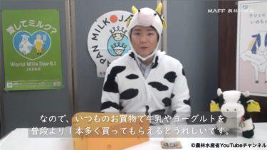 """芸能界でも「モ~1杯!」牛乳消費推奨プロジェクト """"牛の姿""""で呼びかける立役者に聞いた舞台裏"""