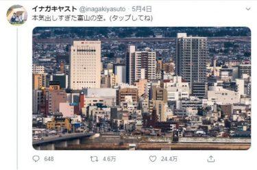 「本気出しすぎた富山の空」が美しすぎると話題に…撮影した人に聞きました