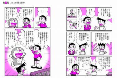 『ドラえもんの小学校の勉強おもしろ攻略 はじめての将棋』新しい生活様式にぴたりとハマる趣味として注目!