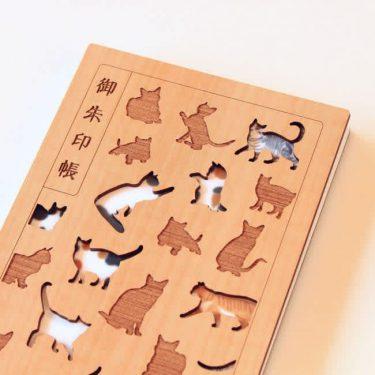 """猫と一緒にご縁を結ぶ、木の匂いに癒される""""お猫様モチーフ""""の御朱印帳をヴィレヴァン通販で取り扱い開始!"""