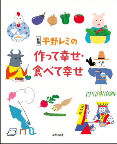 平野レミと夫・和田誠の共作レシピ本が復刊/アイデア満載の幸せレシピ