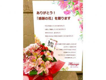 『感謝を込めて花を贈ろう』神戸のフラワーショップが提案
