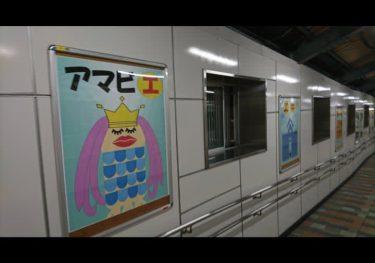 JR茅ヶ崎駅の「しりとりポスター」に反響 コロナで空いたスペース活用…駅員のユーモアにほっこり