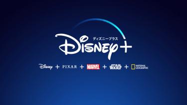 Disney+(ディズニープラス)6月11日開始!デラックスはどうなる?