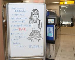 ようやく新学期の高校生へエール 学校最寄り駅構内、駅員がメッセージ掲示板を設置
