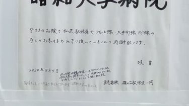 """駅に張り出した医療関係者への感謝の手紙→まさかの""""返礼""""が書き込まれる 沿線住民にも広がる感動"""