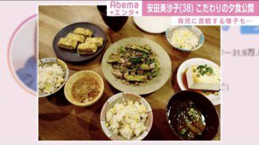 """「鬼の形相で作りました」安田美沙子、こだわりの夕食を紹介 愛息の""""ほっこりエピソード""""に反響"""