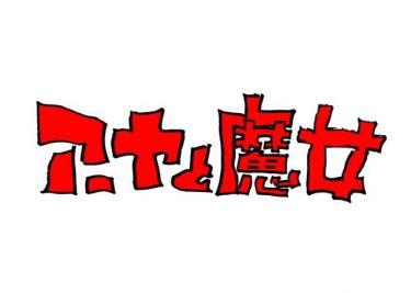 宮崎駿&吾朗が描く!ジブリ長編アニメ「アーヤと魔女」20年冬放送 鈴木敏夫「いろんな人に愛されることを願って」