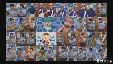 「コロナに負けるな」「勇気100%」大阪府警音楽隊がリモート演奏動画