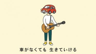 「車なくても生きていける」自動車学校が急に身も蓋もないことを歌い出す