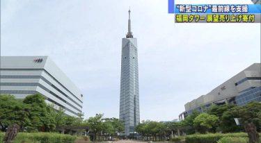 新型コロナ最前線に支援、福岡タワーが売り上げ寄付