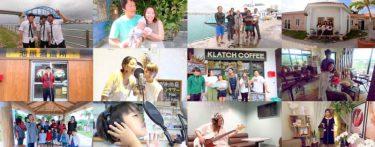 「やっぱり歌の島だね」 故郷の住民がBEGINへプレゼント お祝いの動画 ユーチューブで公開