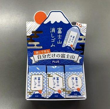 話題の「富士山消しゴム」1万3200個寄贈 千葉工大、休校明けの子どもたちへ