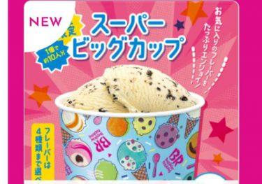 サーティワンアイス、数量限定「スーパービッグカップ」発売で話題沸騰…10人分で4種類