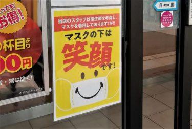 「マスクの下は笑顔です」最近気になるこのポスター、誰が作ったの? 店員さんらの気持ち代弁…全国に拡大