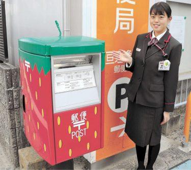 郵便ポストが特産イチゴに 亘理逢隈郵便局に登場 サンタや赤鬼も