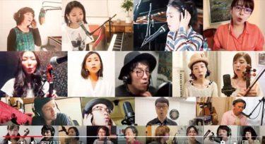 横浜・緑区内22人の音楽家たちがテレワークでアカペラ  ユーチューブで公開中