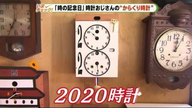 """ユニークな時計を作って25年 """"2020時計""""にはマスクも登場 浜松市"""