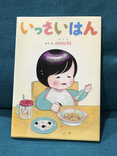 疲れたママに読んで欲しい!笑える泣ける、おすすめ絵本2冊