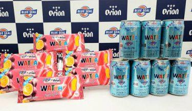 オリオンビールとブルーシールが初コラボ 缶酎ハイとアイスバー、24日から販売