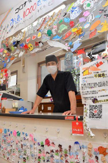 千羽鶴ならぬ千尾魚、コロナ終息願う 福井の鮮魚・総菜店、常連ら折り紙で