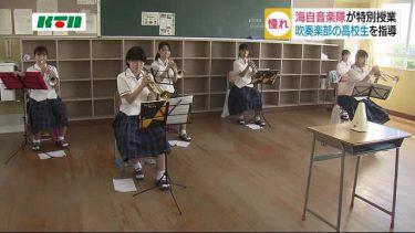 「音楽の素晴らしさ伝えたい」海上自衛隊・佐世保音楽隊が吹奏楽部の高校生に指導