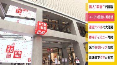 ユニクロ 銀座に国内最大級の新店舗 約1カ月遅れてオープン