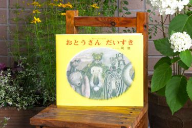 6月21日は父の日! 絵本を読んで『おとうさん だいすき!』って伝えよう。