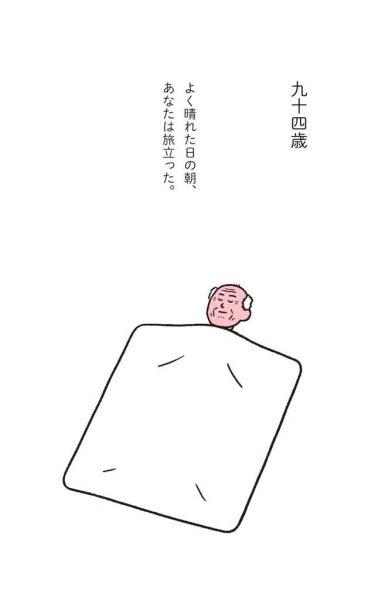 """「せいぜい成人」のはずが794歳?!「1いいねで1日成長する赤ちゃん」が大団円…意外な""""結末""""にほっこり"""