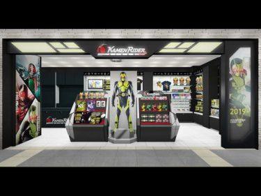 「仮面ライダー」世界初のオフィシャルグッズショップ誕生! 日本のヒーローを、東京から世界へ発信