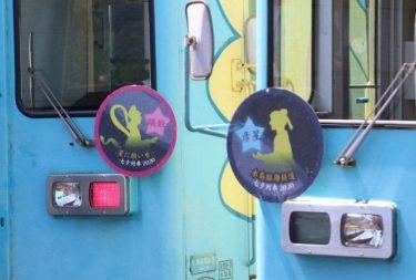 織り姫・ひこ星に思い寄せて 水島臨海鉄道で「七夕列車」運行