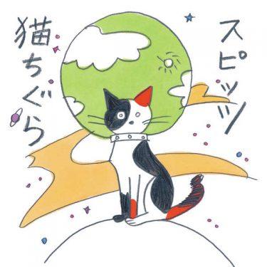 スピッツ、メンバー同士が顔を合わせることなくリモート制作した新曲「猫ちぐら」を配信リリース