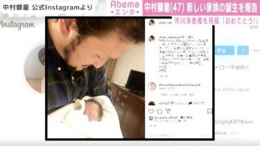 中村獅童、第2子誕生を報告「2698gの元気な赤ちゃん」市川海老蔵や冨永愛らも祝福