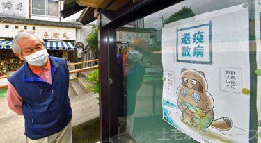 海なし県にもアマビエ 茂林寺 タヌキ扮したイラスト SNSで話題