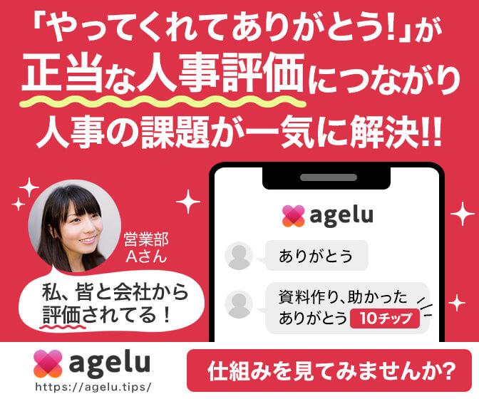 Ageluバナー広告A_20200603