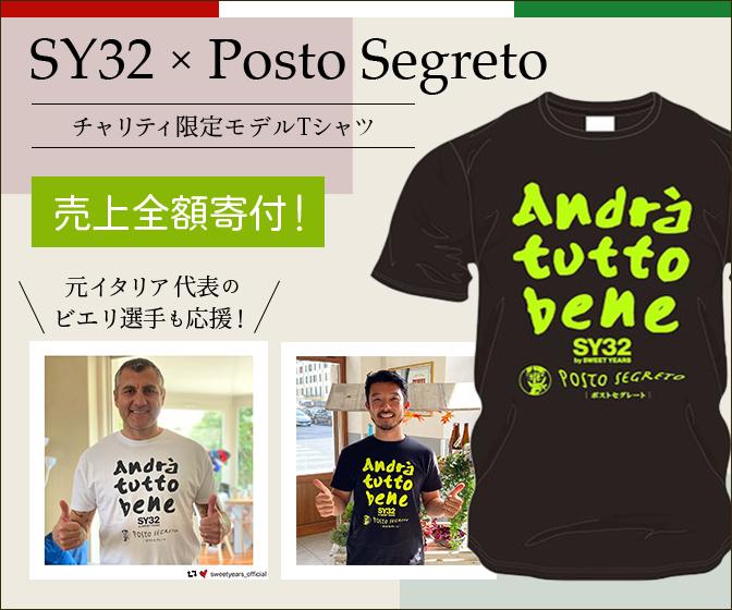 PostSegretoチャリティーTシャツ