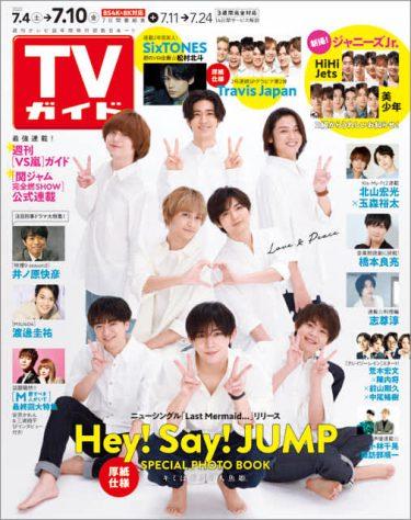 """離れていても絆を感じる! Hey! Say! JUMPの""""ラブ&ピース""""で日本をハッピーに"""