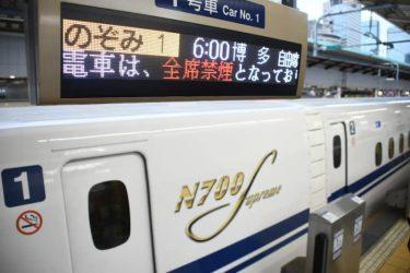 東海道新幹線N700S、きょうの「のぞみ1号」でデビュー