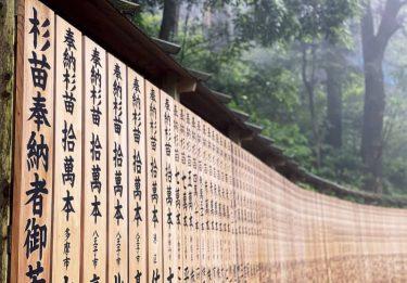 高尾山の物語 日本遺産に 都内初 「明るいニュース」