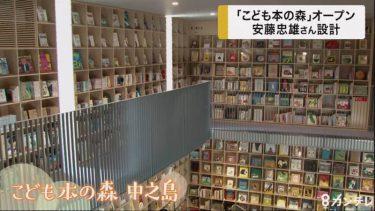 安藤忠雄さん設計の「こども本の森 中之島」がオープン