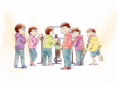 「おそ松さん」3期、10月から放送!6つ子声優の衝撃映像が公開