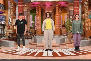 大橋トリオ、7月5日(日)放送「関ジャム 完全燃SHOW」にて「HONEY」をジャムセッション!