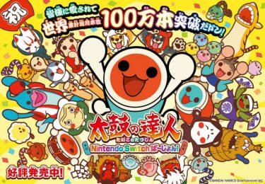 「太鼓の達人 Nintendo Switchば~じょん!」全世界累計出荷本数100万本突破記念キャンペーンが開催!