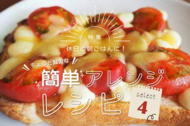 【特集】休日の朝ごはんに♡ちょっと贅沢な簡単アレンジレシピ4選