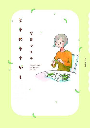 ときめきをさがそう!小さな幸せを大切にしたくなる本、オススメ2冊