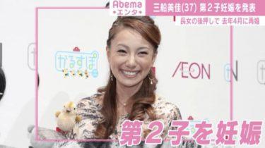 三船美佳、第2子妊娠を発表「白菜のサイズのベビーちゃんができました」9月に出産予定