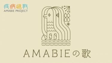 とうとう「AMABIEの歌」まで出来ちゃった YouTubeで絶賛公開中…広がるアマビエ疫病退散プロジェクト