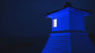 医療従事者に感謝 日本最古の灯台がブルーに